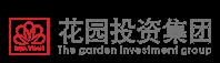 绵阳花园投资集团有限公司